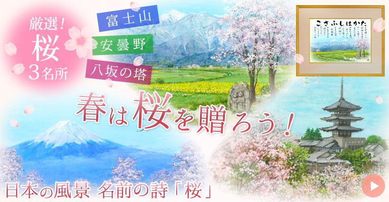 日本の風景・桜