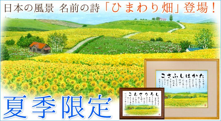 日本の風景・夏季限定「ひまわり」