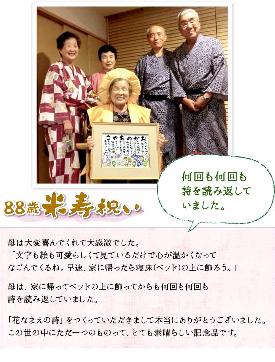 米寿の特集ページへ