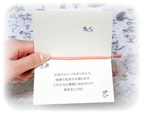 母の日のメッセージカード例