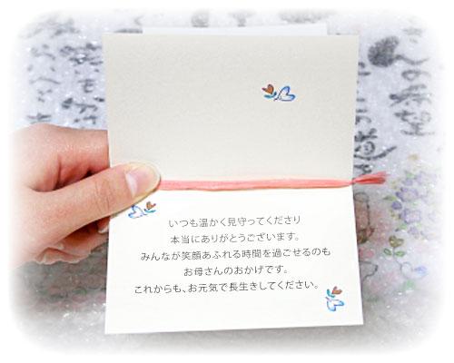 敬老の日のメッセージカード例