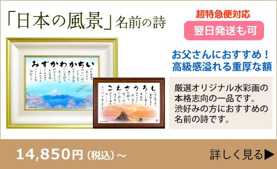 商品「日本の風景名前の詩」お父さんにおすすめ!重厚な水彩画本格志向の一品