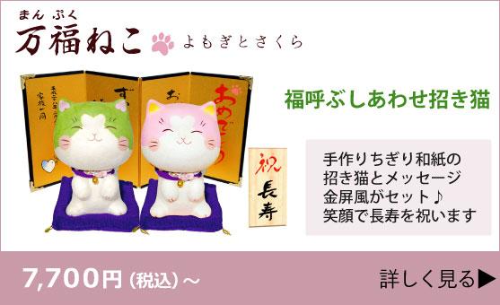 商品「万福ねこ」福を呼び長寿を祝うちぎり和紙で作られた招き猫