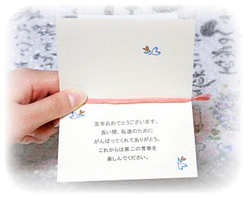 定年退職のメッセージカード例