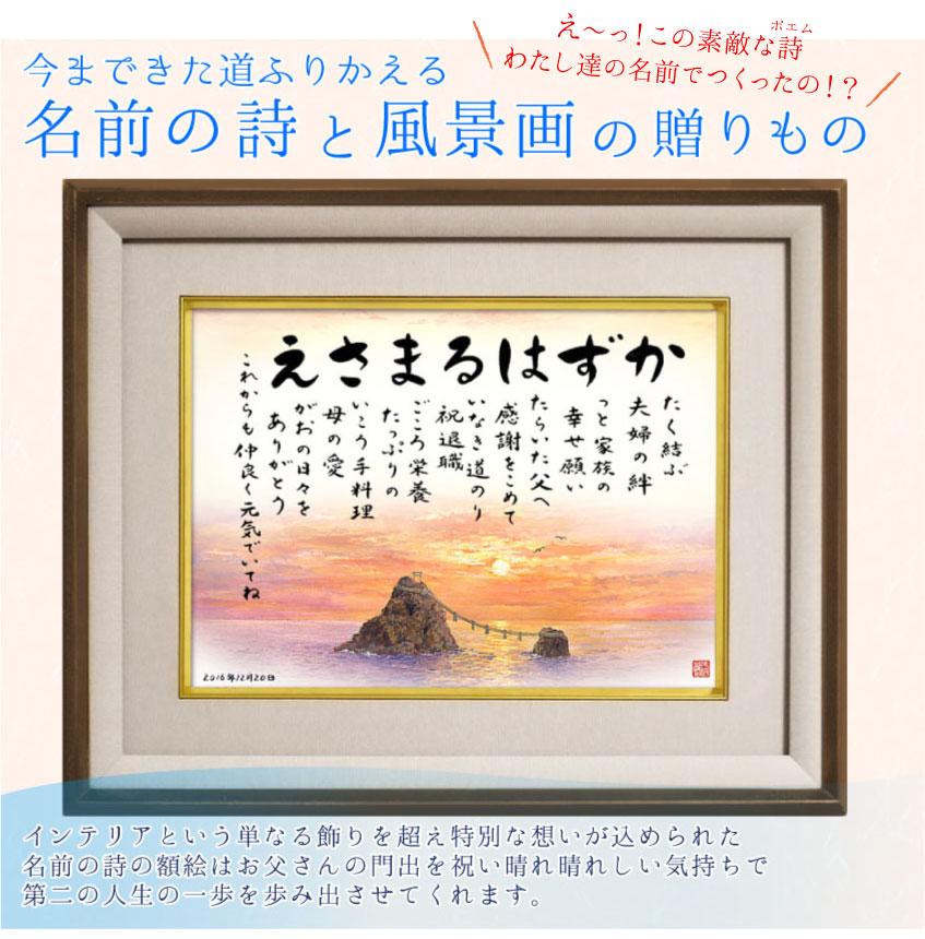日本の風景夫婦岩ゴールドの額
